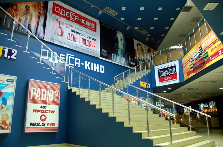 Odessa - Cinema, Shopping mall ''Karavan'' - Photo 3