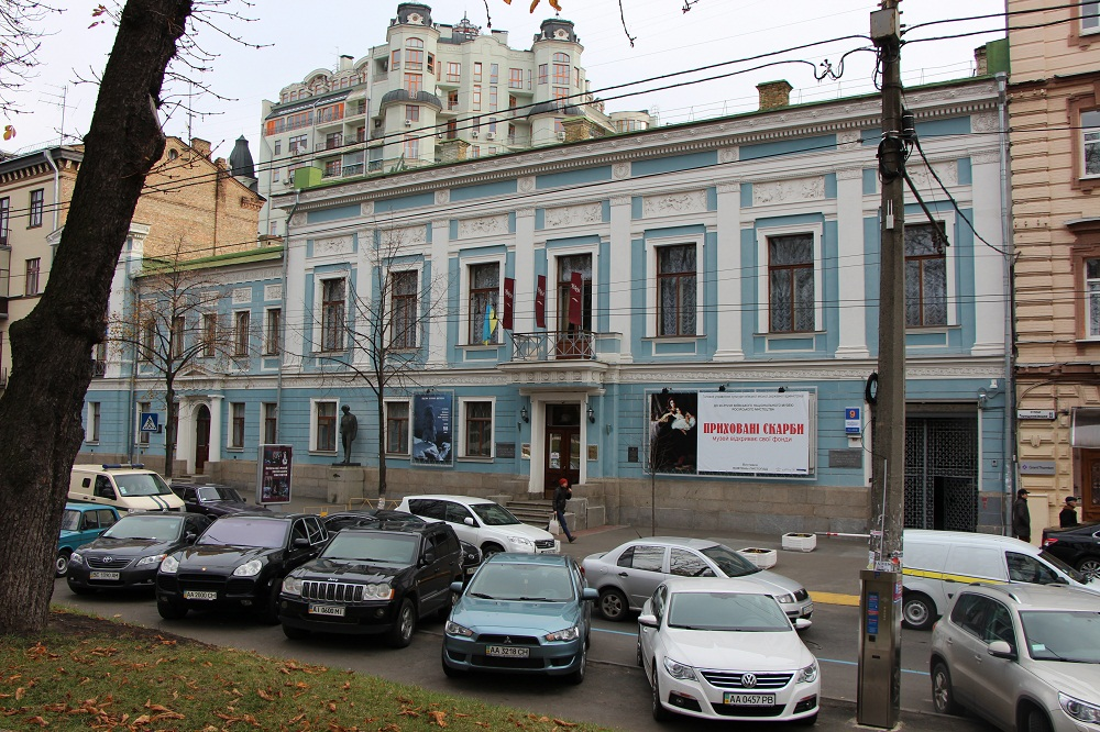 The museum of Russian art in Kiev - Photo 1